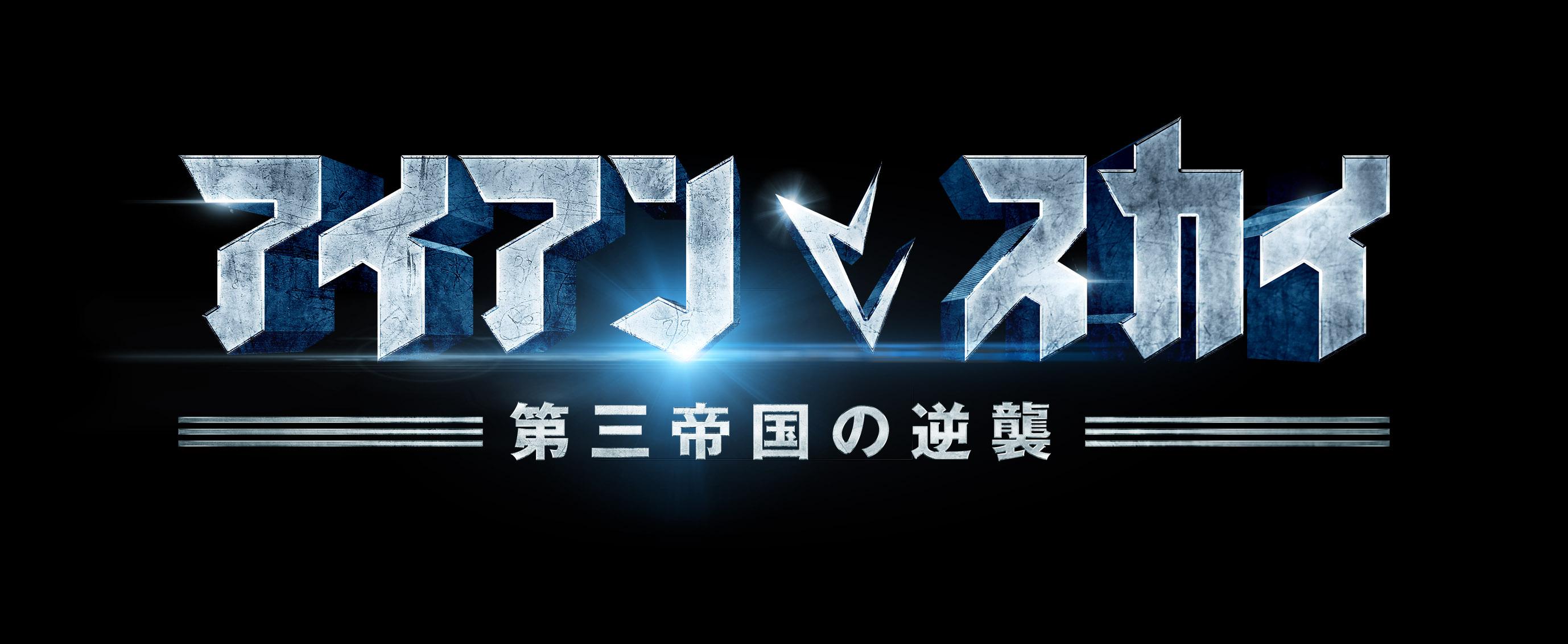 ironsky-gyakushu