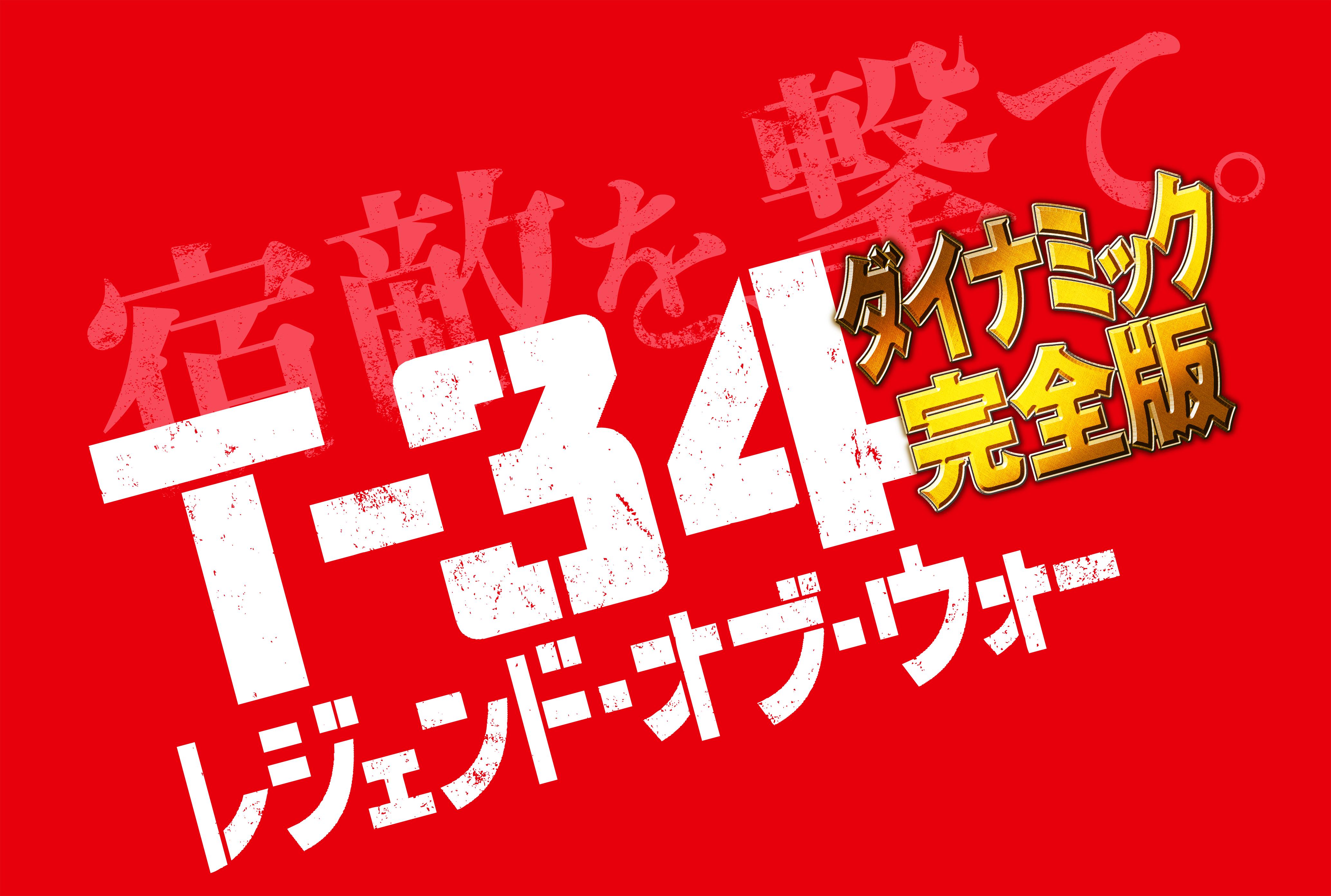 T34-2D