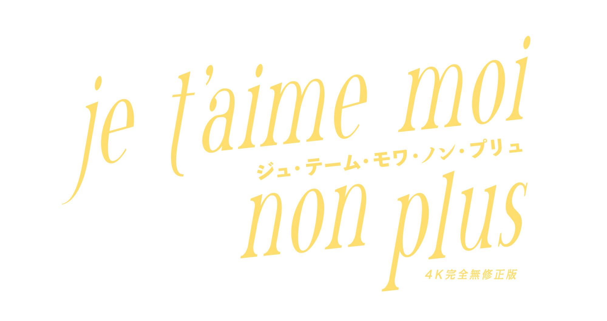 ジュ・テーム・モワ・ノン・プリュ 4K完全無修正版